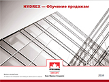 Презентация «HYDREX — обучение продажам»